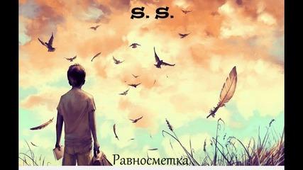 S.S. - Равносметка