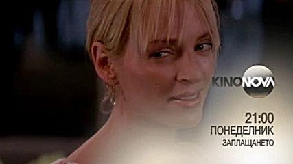 """""""Заплащането"""" на 09 септември, понеделник от 21.00 ч. по KINO NOVA"""