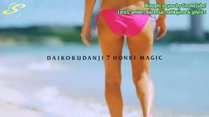 Daikoku Danji (the Boss) - Honki Magic (pv)