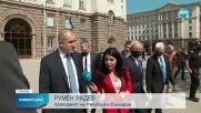 САМО ПО NOVA: Радев с коментар дали ревизията на управлението на Борисов ще продължи
