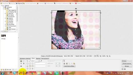 Уроче с Photoscape ... :)