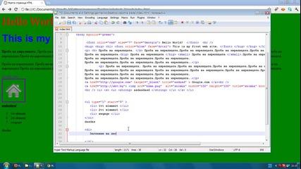 Html за начинаещи Урок 4 - правене на сайтове