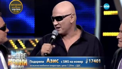 Азис като Слави Трифонов - Като две капки вода - 16.03.2015 г.