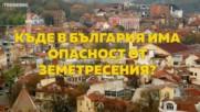 Къде в България има опасност от земетресения