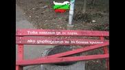 Eдинствено и само в България