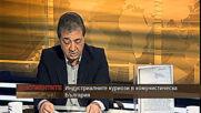 """""""Документите"""" с Антон Тодоров - 13.03.2021 (част 4)"""