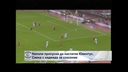 """""""Наполи"""" пропусна да настигне """"Ювентус"""", """"Сиена"""" с надежди за спасение"""