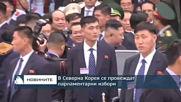 В Северна Корея се провеждат парламентарни избори