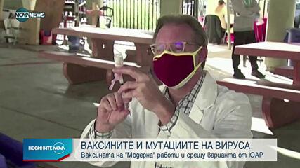 Новините на NOVA NEWS (26.01.2021 - 13:00)