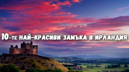 10-те най-красиви замъка в Ирландия