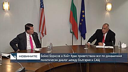 Бойко Борисов и Кийт Крак приветстваха все по-динамичния политически диалог между България и САЩ