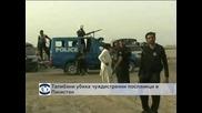 Талибаните убиха чужди посланици в Пакистан