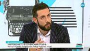 Калфин: Случилото се между Русия и Украйна е очаквана провокация