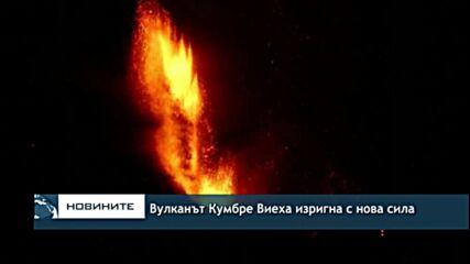Вулканът Кумбре Виеха изригна с нова сила