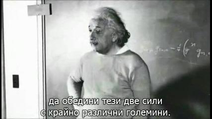 Елегантната Вселена 1-мечтата На Айнщайн