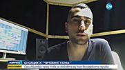 "ЕКСКЛУЗИВНО ЗА NOVA: Диджеят, предизвикал сензация с ""Чичовите конье"""