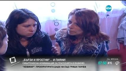 Каква е смъртоносната комбинация за трагедията в Яхиново?