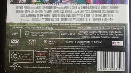 Българското Dvd издание на Да разлаем съседите (2014) А+филмс 2015