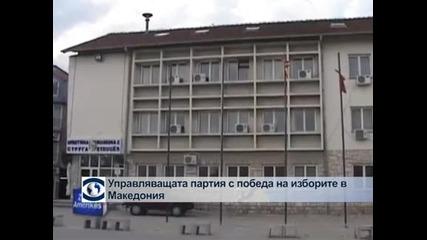 Управляващата партия печели категорично местните избори в Македония