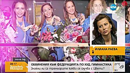 Илияна Раева: Да се говори за натиск е пълно безумие