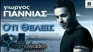 * Гръцка * Giorgos Giannias - Oti Theleis * Превод от E V A __ *