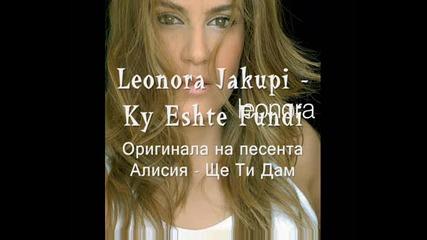 Оригинала На Песента На Алисия - Ще Ти Дам ~ Leonora Jakupi - Ky Eshte Fundi ~ (high Quality)