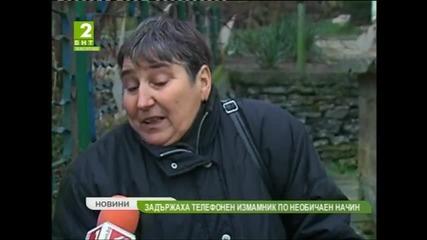 Баби излъгаха по необичаен начин телефонен измамник във Видинско