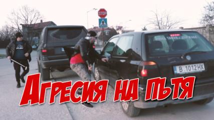 Агресия на пътя, АЛА БАЛА