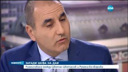 Разминаване между Цветанов и Бъчварова заради шефа на ДАИ