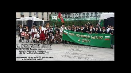 Кунева не знае за - Батак