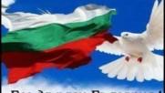 Бог да пази България!
