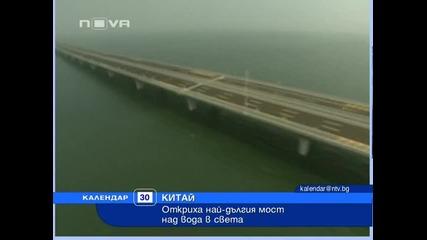Откриха най-дългия мост в света