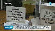Ново напрежение между Бойко Борисов и Румен Радев