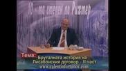 Валентин Фъртунов за Лисабонския договор 2 - 5/5