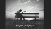 Гръцко с превод 2010 Giannis Ploutarxos - Apopse aimorrago ( Тази нощ кървя )
