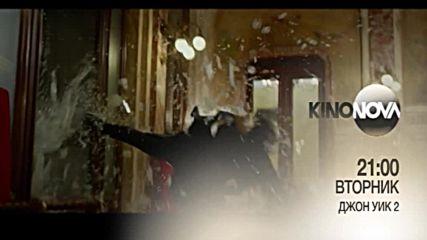 """Джон Уик 2"" на 13 ноември по KINO NOVA"