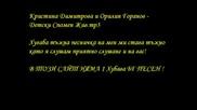 Кристина Д. И Орилн Г. - Детски Спомен Жив