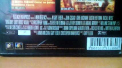 Българското DVD издание на Присъда за продан с Джон Кюсак (2003) от Мей Стар (2004)