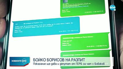 Викат Борисов на разпит по разследването срещу Бобоков