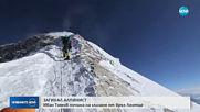 Алпинистът Иван Томов почина при експедиция на Хималаите