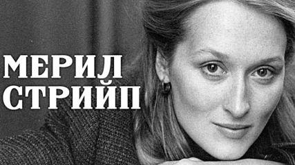 Легендарната Мерил Стрийп