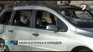 Подпалиха 4 автомобила в Пловдив!