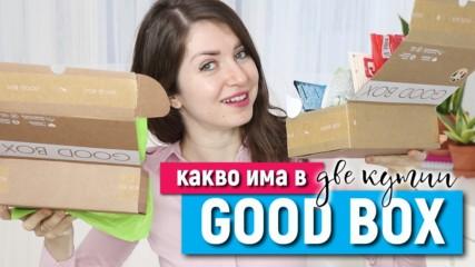 ПРОВАЛ ИЛИ ШЕДЬОВЪР? | Две месечни кутии Good Box