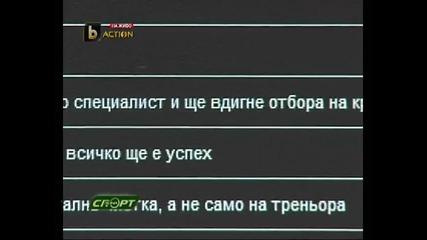Ще успее ли Николай Костов да се справи с работата си в Левски?