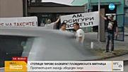 Десетки тирове блокираха пловдивската митница