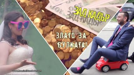Зад Кадър - Злато за булката :) Видеозаснемане Красимир Ламбов