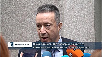 Янаки Стоилов: Ще проверим данните от комисията по ревизията за случки в арестите