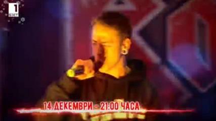 """Гледайте четвъртия концерт в """"Голямото РОК междучасие"""" - 14 декември, 21:00, БНТ1"""