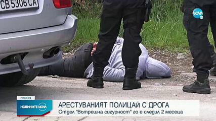 Задържаният столичен полицай бил куриер на бутикова дрога
