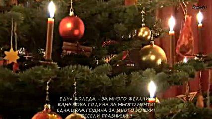 Една Коледа - За Много Желания Една Нова Година За Много Мечти Една Цяла Година За Много Успехи Весе